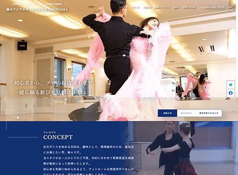 藤本ソシアルダンススタジオ