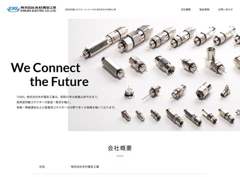 木村電気工業