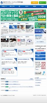 日本マテリアル・ハンドリング(MH)協会