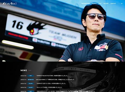 中野信治 公式ウェブサイト