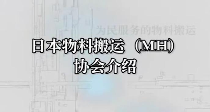 日本MH協会 紹介VTR(中国語ver.)