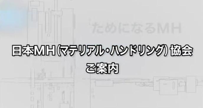 日本MH協会 紹介VTR