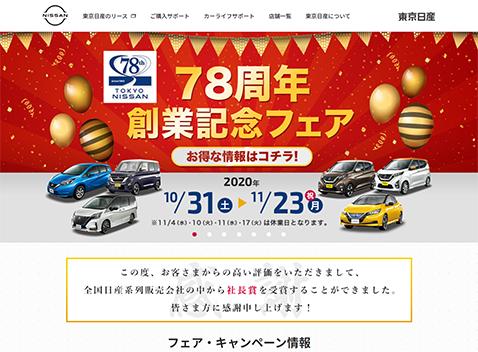 東京日産自動車販売