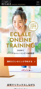 ECLALE ONLINE TRAINIG | 奈良・三重のトレーニング・ダイエットジム