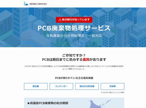 PCB廃棄物処理サービス