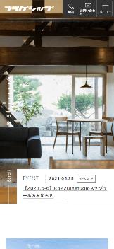富山県砺波市の工務店/一級建築士事務所フラグシップ
