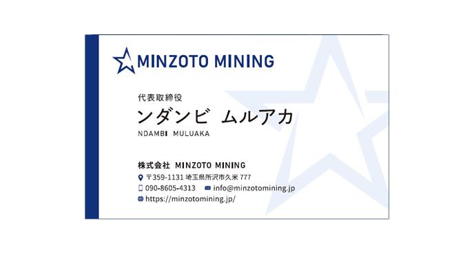 株式会社 MINZOTO MINING 名刺
