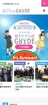新タイプ入試ガイド/私立中学受験の新スタイル
