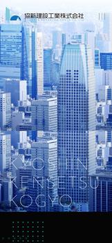 協新建設工業株式会社|総合建築不動産 埼玉県川口市